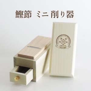 鰹節削り器 コンパクト ミニ 手のひらサイズ 枕崎産 極ミニ鰹箱|kawamotoya