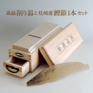 ギフト 鰹節削り器 本枯節 かつお節 セット gift|kawamotoya