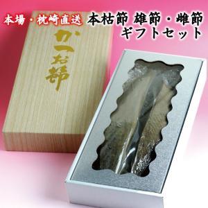 かつお節 ギフト用 鰹節セット 雄節と雌節の縁起物 専用箱入り プレゼント gift|kawamotoya
