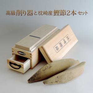 鰹節削り器 本場枕崎産 本節2本に削り器のセット ギフト gift|kawamotoya