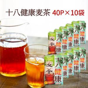 十八健康麦茶 10g×40p×10袋