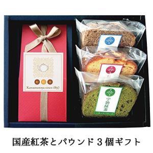 プレゼントスイーツ sweets 国産 和紅茶とパウンドのギフト 自家製いせぶらパウンド3種ギフト gift|kawamotoya