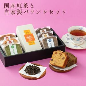 母の日 お菓子 2021 スイーツ お茶 sweets ギフト プレゼント おかし 和紅茶とパウンドケーキ 6個 gift|kawamotoya