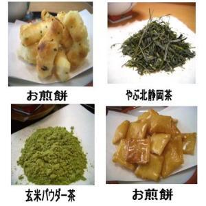 こだわり静岡茶と 富山県産こしひかり100% お煎餅セット...
