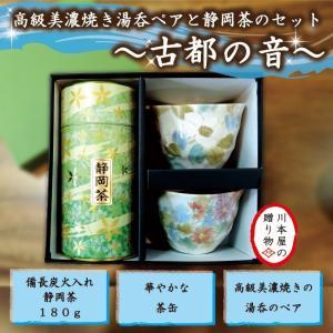 敬老の日 お茶 湯呑み 素敵なペア湯のみ ギフト プレゼント gift|kawamotoya