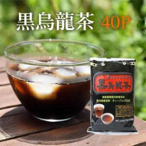 黒烏龍茶 ティーパック 40P ウーロン茶 黒ウーロン茶|kawamotoya