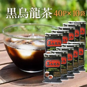 黒烏龍茶 ティーパック まとめ買い 40P×10袋セット ウーロン茶 黒ウーロン茶|kawamotoya