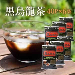 黒烏龍茶 ティーパック 40P×6袋セット ウーロン茶 黒ウーロン茶