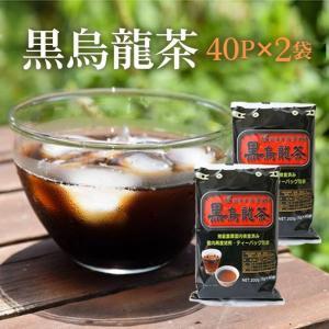 黒烏龍茶 ティーパック 40P×2袋セット 黒ウーロン茶 送料無料