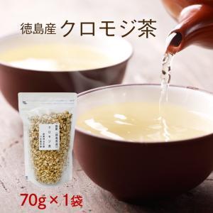 クロモジ茶 70g 黒文字茶 お試し 国産健康茶 ノンカフェイン カフェインレス|kawamotoya