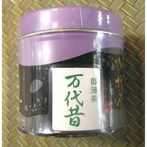 宇治直送 高級抹茶 「万代昔」 20g缶|kawamotoya