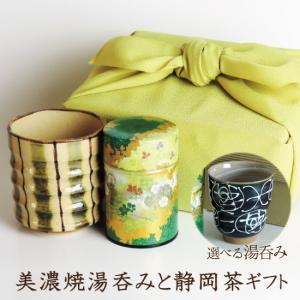 お中元 御中元 ギフト お茶 美濃焼 湯のみセット 新茶 gift|kawamotoya