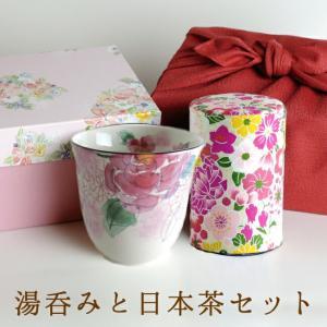 敬老の日 お茶 ギフト 湯のみセット プレゼント present gift|kawamotoya