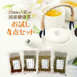 国産 お試し飲み比べセット 国産健康茶 全20種類 よもぎ茶、ゴーヤ茶も