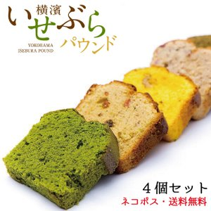 ギフト お菓子 詰め合わせ おかし スイーツ sweets プレゼント present パウンドケーキ お試し 4個セット スイーツ|kawamotoya