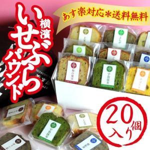 スイーツ sweets プレゼント present お菓子 パウンドケーキ 20個入り 箱付き ギフト  gift|kawamotoya