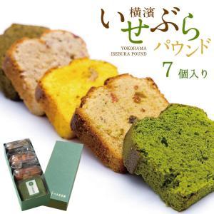 プレゼント パウンドケーキ 大好評の自家製 7個セット|kawamotoya