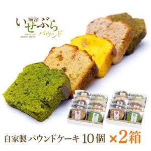 ギフト パウンドケーキ 10個セット×2|kawamotoya
