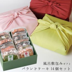 トレンド 2019 プレゼント パウンドケーキ ギフト 風呂敷付き 15個セット gift|kawamotoya
