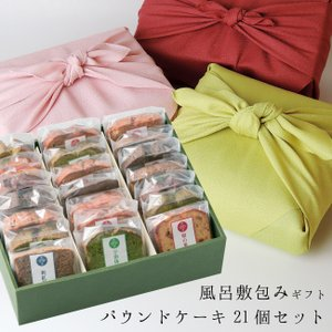 2019 プレゼント パウンドケーキ 風呂敷付きギフト 大量 24個入り gift トレンド|kawamotoya