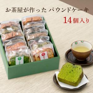 ギフト スイーツ sweets プレゼント present お菓子 まとめ買い 個包装 大量 パウンドケーキ コレクション 15個セット おかし|kawamotoya