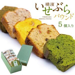 プレゼント スイーツ 高級 パウンドケーキ 5個セット お菓子 おかし sweets|kawamotoya
