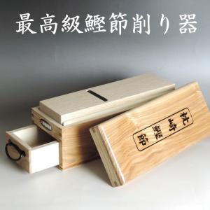 鰹節削り器 かつお節 かつおぶし プレゼント ギフト gift|kawamotoya