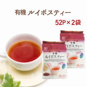 ルイボスティー ティーバッグ 4g×52p×2袋 ノンカフェイン|kawamotoya