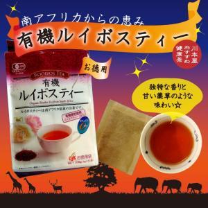 ルイボスティー ティーバッグ 4g×52p×6袋 ノンカフェイン|kawamotoya