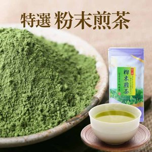 緑茶 粉末煎茶 80g エピガロカテキンガレート 国産|kawamotoya