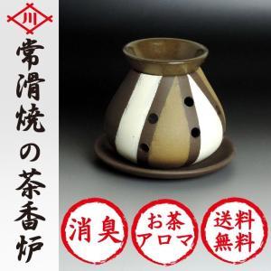 茶香炉 常滑焼 人水作 お茶 アロマ|kawamotoya