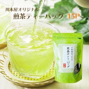 煎茶 水出し緑茶 静岡茶 ティーパック 5g×15P エピガロカテキンガレート ティーバッグ|kawamotoya