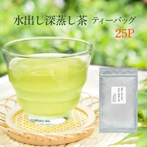 水出し煎茶 深蒸し 静岡茶 ティーパック 8g×25P 日本茶|kawamotoya