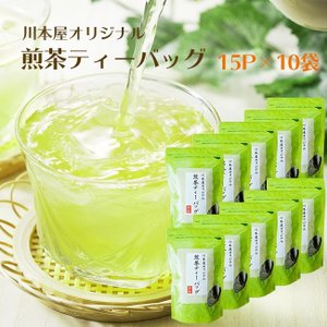 水出し煎茶 静岡茶 ティーパック お得にまとめ買い 15P×10袋 日本茶 お茶 ティーバッグ|kawamotoya
