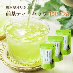 水出し煎茶 静岡茶 ティーパック 15P×3袋 日本茶 お茶 ティーバッグ|kawamotoya