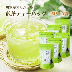 水出し煎茶 静岡茶 ティーパック 15P×6袋 日本茶 お茶 ティーバッグ|kawamotoya