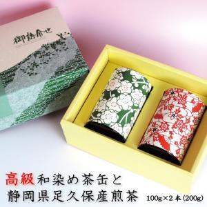 お歳暮 お茶 新茶ギフト 送料無料 日本茶 プレゼント