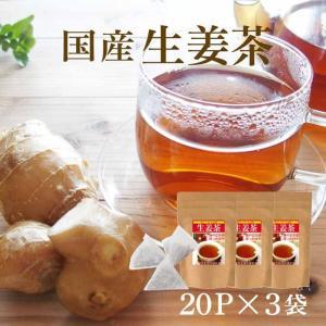 体を温める生姜を使ったお茶です。紅茶ベースに、生姜をプラス。飲みやすく、体にいいことづくしの生姜紅茶...
