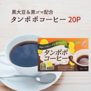 ノンカフェイン コーヒー カフェインレス 飲み物 たんぽぽコーヒー|kawamotoya