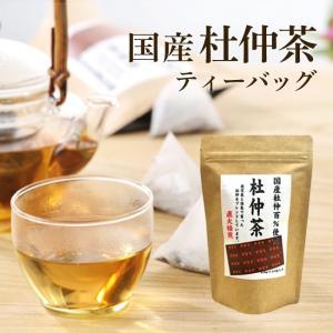 杜仲茶 国産 ノンカフェイン 健康茶 ティーパック 3.5gx15