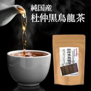 杜仲茶 国産 黒烏龍茶 ブレンド茶 黒ウーロン茶 ティーパック