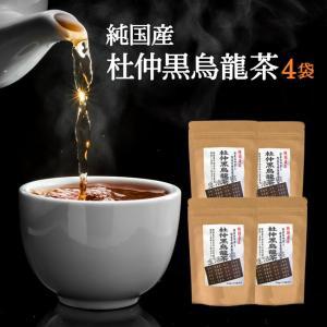 杜仲茶 国産 黒烏龍茶 4袋セット ブレンド茶 とちゅう茶 黒ウーロン茶[再入荷]|kawamotoya
