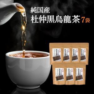 杜仲茶 国産 黒烏龍茶 7袋セット ブレンド茶 黒ウーロン茶