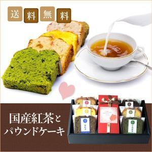 ギフト スイーツ sweets プレゼント present お菓子 ギフト 紅茶とパウンドケーキセット お茶 ス静岡  gift|kawamotoya