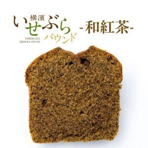 敬老の日 パウンドケーキ和紅茶 ギフト ワンピースカット プレゼント gift|kawamotoya