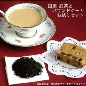 スイーツ 国産和紅茶と自家製パウンドケーキ お試しセット お菓子 sweets|kawamotoya