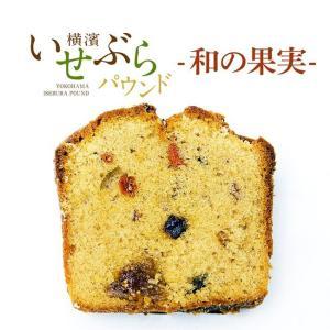 敬老の日 パウンドケーキ ギフト 「和の果実(フルーツケーキ)」ワンピースカット プレゼント gift|kawamotoya