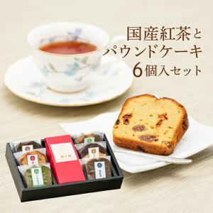 スイーツ セット sweets sey プレゼント present 和紅茶とパウンド プレゼント 風呂敷 自家製いせぶらパウンド6個 gift|kawamotoya
