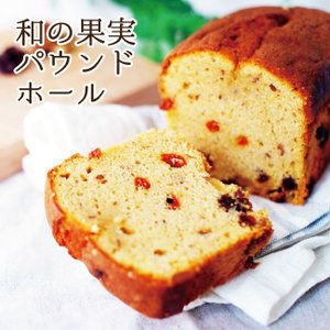 プレゼントスイーツ パウンドケーキ ギフト ご褒美に 和の果実(フルーツケーキ) お菓子 gift|kawamotoya