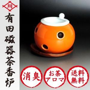 茶香炉 おしゃれアロマ 癒しの香りインテリア 小物 お茶|kawamotoya